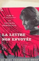 Neotpravlennoye pismo - French Movie Poster (xs thumbnail)