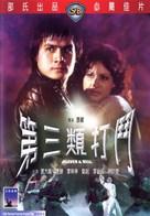 Di san lei da dou - Hong Kong Movie Cover (xs thumbnail)