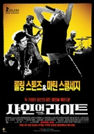 Shine a Light - South Korean Movie Poster (xs thumbnail)