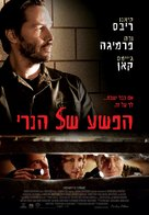 Henry's Crime - Israeli Movie Poster (xs thumbnail)
