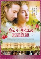 A Little Chaos - Japanese Movie Poster (xs thumbnail)