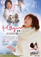 Mayu: Kokoro no hoshi - Japanese Movie Poster (xs thumbnail)