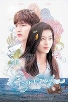 """Pooreun Badaui Junsul"" - South Korean Movie Poster (xs thumbnail)"