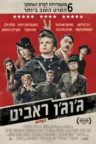 Jojo Rabbit - Israeli Movie Poster (xs thumbnail)