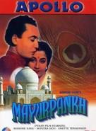 Mayurpankh - Indian DVD cover (xs thumbnail)