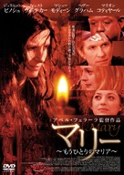 Mary - Japanese Movie Cover (xs thumbnail)