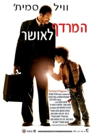 The Pursuit of Happyness - Israeli Movie Poster (xs thumbnail)