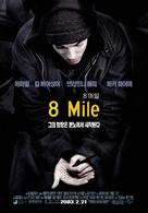 8 Mile - South Korean Movie Poster (xs thumbnail)