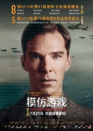 The Imitation Game - Chinese Movie Poster (xs thumbnail)
