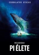 Life of Pi - Hungarian Movie Poster (xs thumbnail)