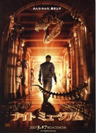 Night at the Museum - Japanese Movie Poster (xs thumbnail)