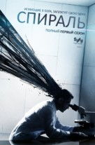 """""""Helix"""" - Russian Movie Poster (xs thumbnail)"""