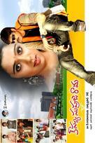 Kausalya Supraja Rama - Indian Movie Poster (xs thumbnail)