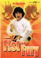 New Fist Of Fury - Philippine DVD cover (xs thumbnail)