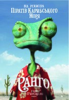 Rango - Ukrainian Movie Poster (xs thumbnail)