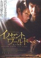 Tian xia wu zei - Japanese poster (xs thumbnail)