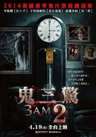 3 A.M. 3D - Taiwanese Movie Poster (xs thumbnail)