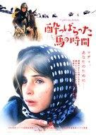 Zamani barayé masti asbha - Japanese Movie Poster (xs thumbnail)