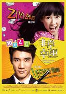 My Lucky Star - Taiwanese Movie Poster (xs thumbnail)