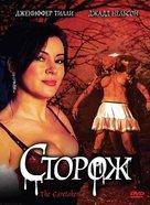 The Caretaker - Russian Movie Cover (xs thumbnail)