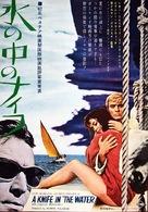 Nóz w wodzie - Japanese Movie Poster (xs thumbnail)
