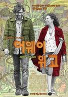 Away We Go - South Korean Movie Poster (xs thumbnail)