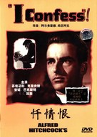 I Confess - Chinese DVD cover (xs thumbnail)