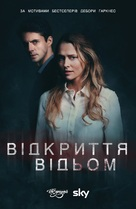 """""""A Discovery of Witches"""" - Ukrainian Movie Poster (xs thumbnail)"""