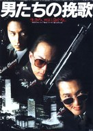 Ying hung boon sik - Japanese Movie Poster (xs thumbnail)