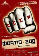 Gruz 200 - Greek Movie Poster (xs thumbnail)