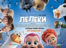 Storks - Ukrainian Movie Poster (xs thumbnail)