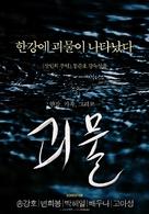 Gwoemul - South Korean poster (xs thumbnail)