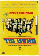 Fast Food Nation - Israeli Movie Poster (xs thumbnail)