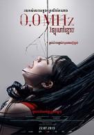 0.0 Mhz -  Movie Poster (xs thumbnail)