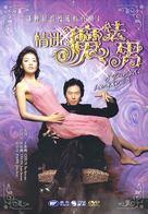 Yeonae-sulsa - Hong Kong poster (xs thumbnail)