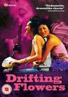 Piao lang qing chun - British DVD cover (xs thumbnail)