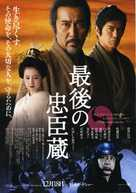 Saigo no chuushingura - Japanese Movie Poster (xs thumbnail)