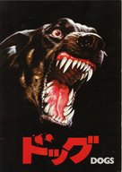 Dogs - Japanese Movie Cover (xs thumbnail)