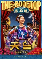 Tian tai ai qing - Chinese Movie Poster (xs thumbnail)