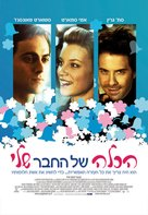 The Best Man - Israeli Movie Poster (xs thumbnail)