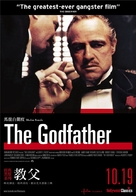 The Godfather - Taiwanese Movie Poster (xs thumbnail)