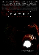 The Descent - Japanese poster (xs thumbnail)