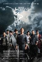 Huang Feihong Zhi Yingxiong You Meng - Movie Poster (xs thumbnail)