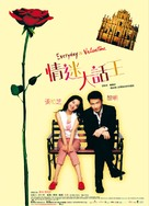 Everyday Is Valentine - Hong Kong Movie Poster (xs thumbnail)