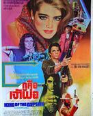 King of the Gypsies - Thai Movie Poster (xs thumbnail)