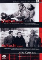 Shubun - Italian DVD cover (xs thumbnail)