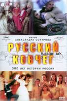 Russian Ark - Russian Movie Cover (xs thumbnail)