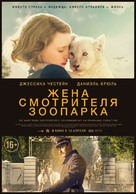 The Zookeeper's Wife - Russian Movie Poster (xs thumbnail)