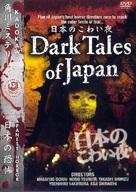 Suiyô puremia: sekai saikyô J horâ SP Nihon no kowai yoru - Japanese Movie Cover (xs thumbnail)
