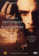 Interview With The Vampire - Russian DVD movie cover (xs thumbnail)